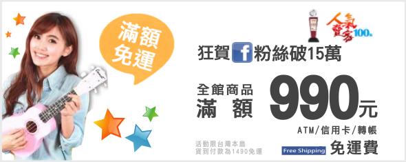 小新樂器館>台灣最大網路樂器購物站